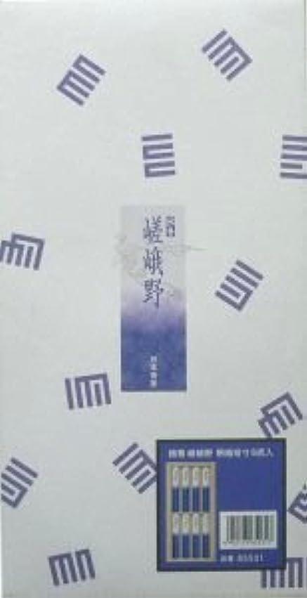 助けになる合唱団療法日本香堂 銘香嵯峨野桐箱短8入包装品