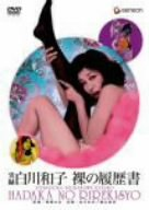 実録 白川和子 裸の履歴書 [DVD]