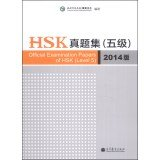Official Examination Papers of HSK - Level 5 2014 Edition