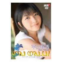 平田裕香 MAI MALU! [DVD]