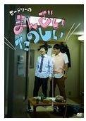 オードリーのまんざいたのしい 【Loppi HMV 限定発売...