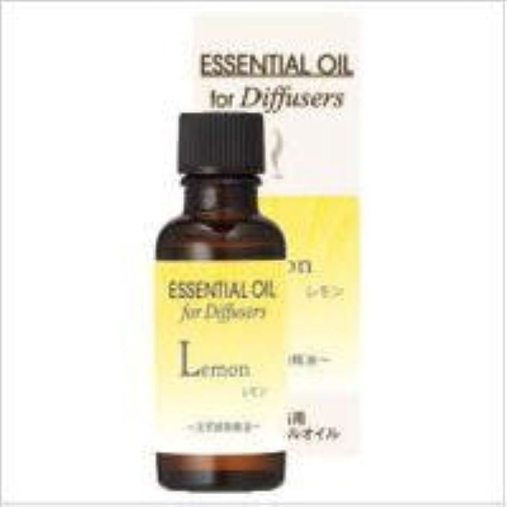 影響追うゾーン生活の木 芳香浴用エッセンシャルオイル レモン[30ml] エッセンシャルオイル/精油