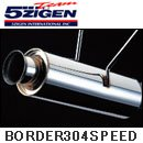 5ZIGEN マフラー BORDER304SPEED マーチ K11/HK11