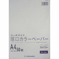 オストリッチ・リッチライトカラーアツクチスカイブルー・HC-A41