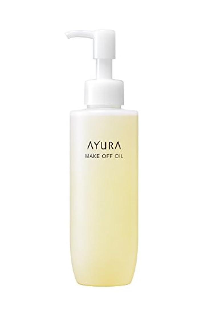 ミルク敵対的研磨剤アユーラ (AYURA) メークオフオイル < メイク落とし > 170mL するんとオフするダメージ肌にやさしいオイルタイプ