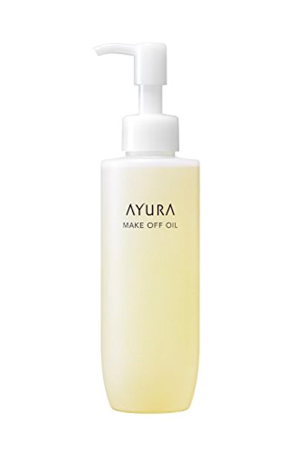 失効鎖インストラクターアユーラ (AYURA) メークオフオイル < メイク落とし > 170mL するんとオフするダメージ肌にやさしいオイルタイプ