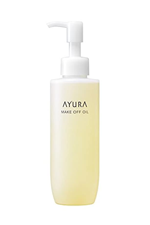 勘違いする策定する自然アユーラ (AYURA) メークオフオイル < メイク落とし > 170mL するんとオフするダメージ肌にやさしいオイルタイプ