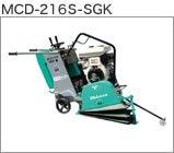 低騒音コンクリートカッター MCD-216S-SGK