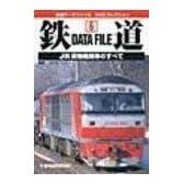 鉄道データファイルDVDコレクション(6) JR貨物機関車のすべて