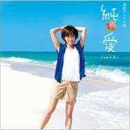 NHK連続テレビ小説「純と愛」オリジナル・サウンドトラック