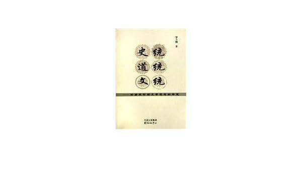 Amazon | 史統道統文統-論唐宋時...