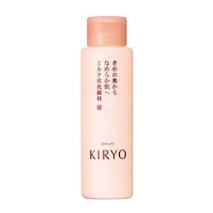 【資生堂】キリョウ ウオッシングミルクn 125ml ×3個セット