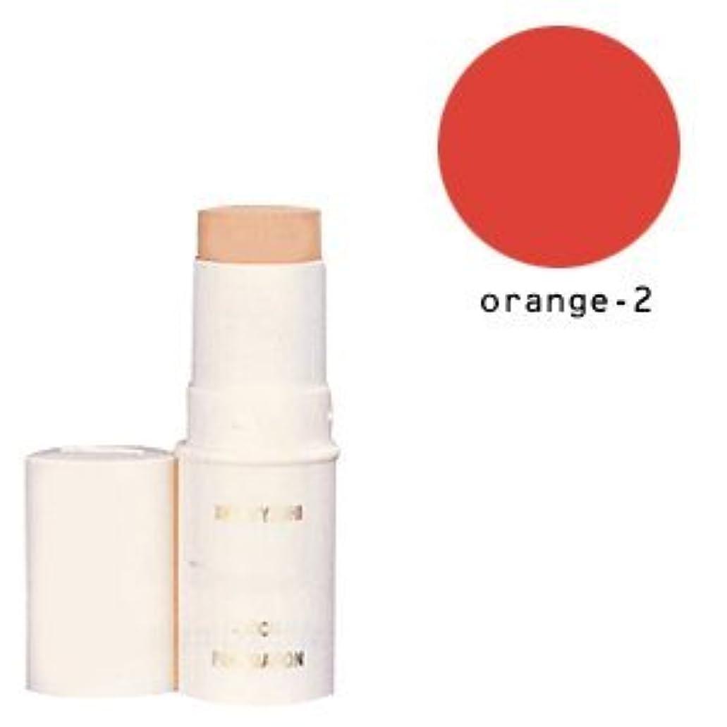 事前闇アルミニウム三善 スティックファンデーション オレンジ2