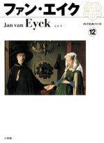 西洋絵画の巨匠 ファン・エイクの詳細を見る