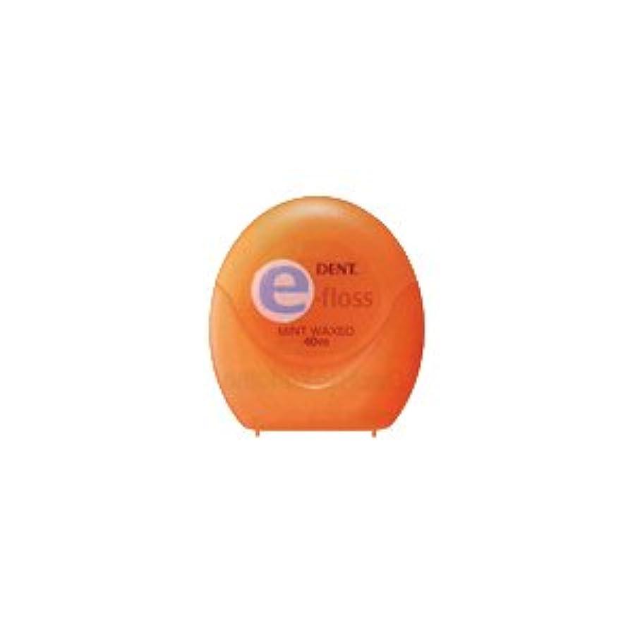 気を散らす解釈的指定ライオン DENT.e-floss デントイーフロス 1個 (オレンジ)