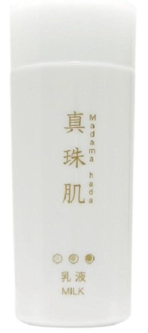 頑張る抽象化エンコミウム真珠肌(まだまはだ) パールミルク(乳液) 120ml