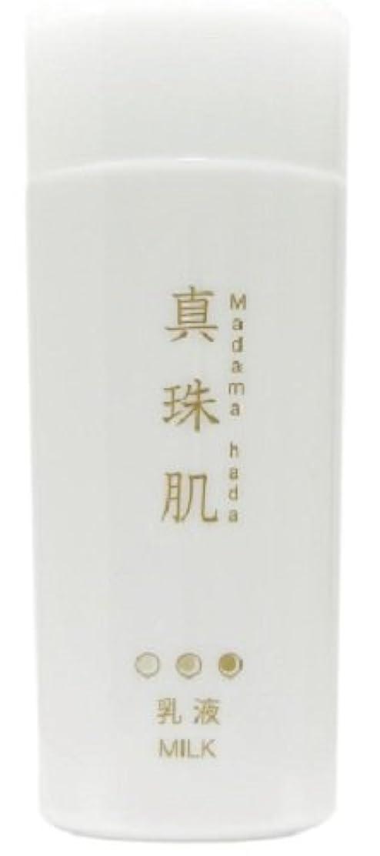 人工ワイド甘美な真珠肌(まだまはだ) パールミルク(乳液) 120ml