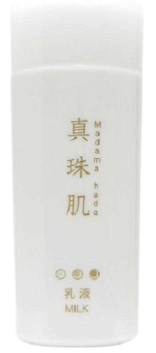 ノーブルドナウ川アクティブ真珠肌(まだまはだ) パールミルク(乳液) 120ml