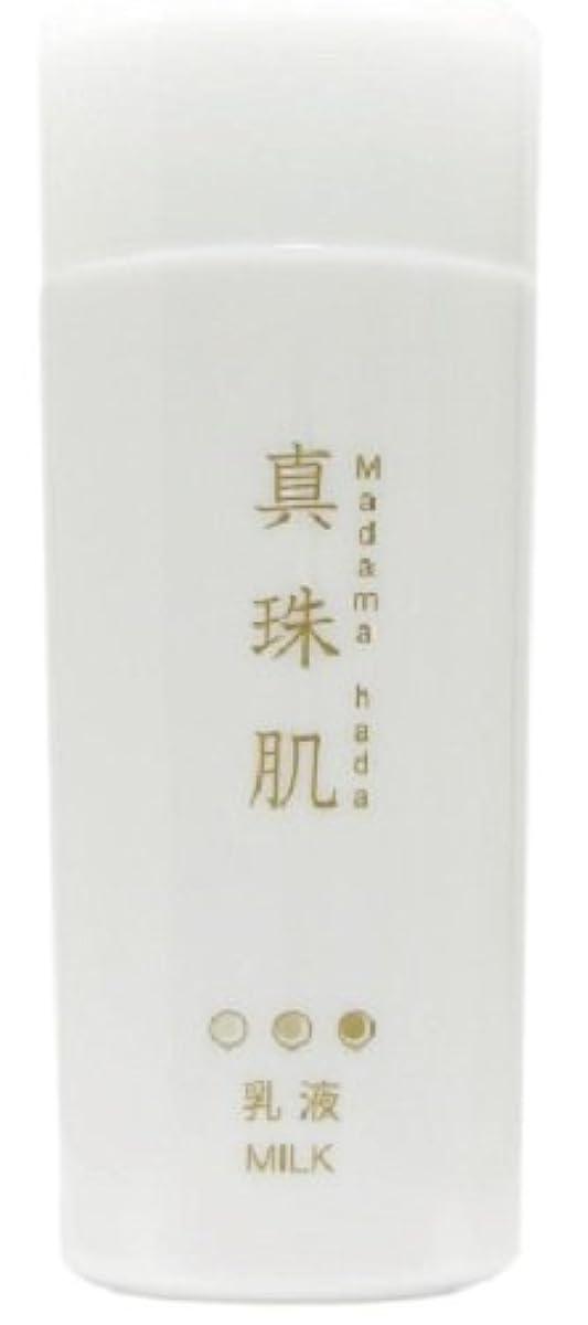 ゲスト中庭翻訳真珠肌(まだまはだ) パールミルク(乳液) 120ml
