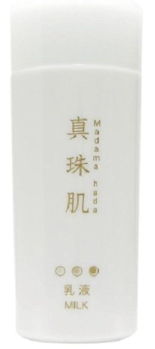 圧倒的うめき声ソケット真珠肌(まだまはだ) パールミルク(乳液) 120ml