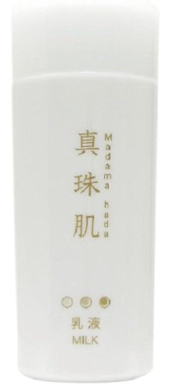 ムスタチオ一流倫理的真珠肌(まだまはだ) パールミルク(乳液) 120ml