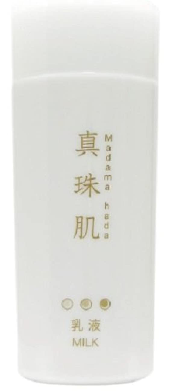 モバイル郵便屋さん終了する真珠肌(まだまはだ) パールミルク(乳液) 120ml