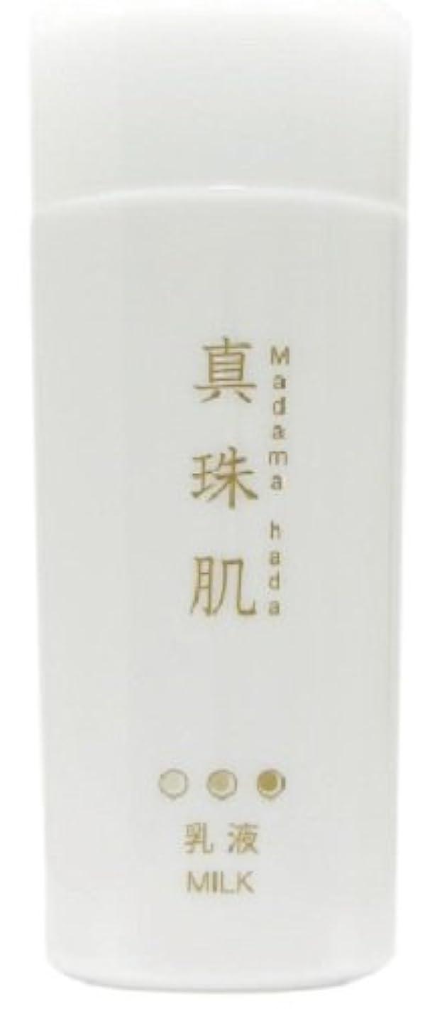 真珠肌(まだまはだ) パールミルク(乳液) 120ml