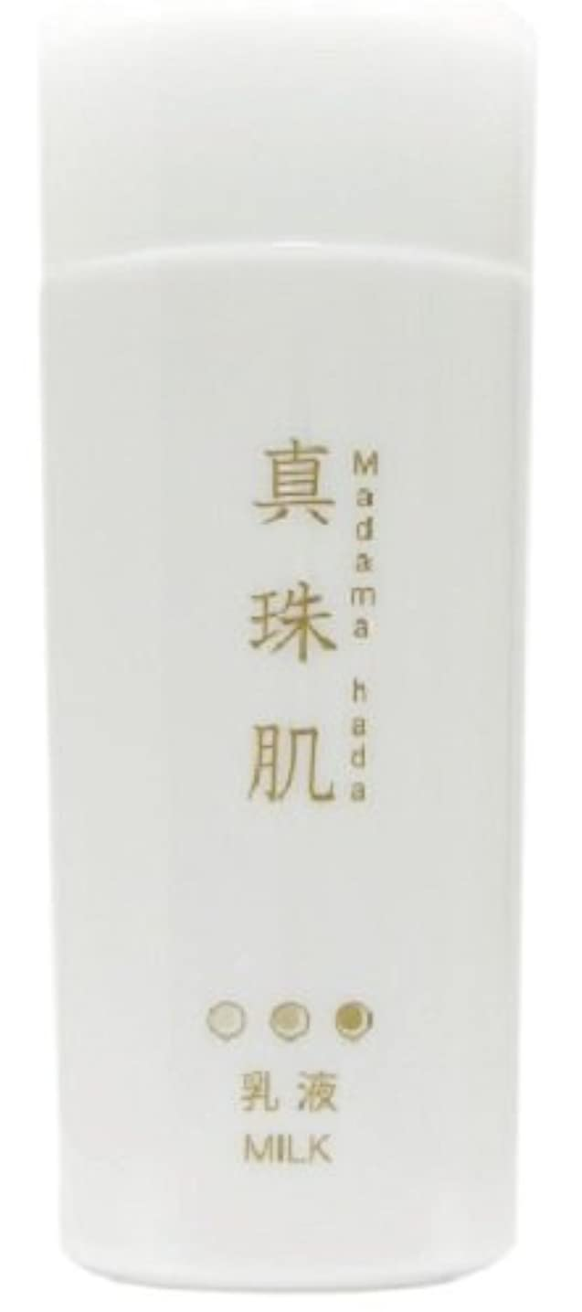 ファンシーホステスうるさい真珠肌(まだまはだ) パールミルク(乳液) 120ml