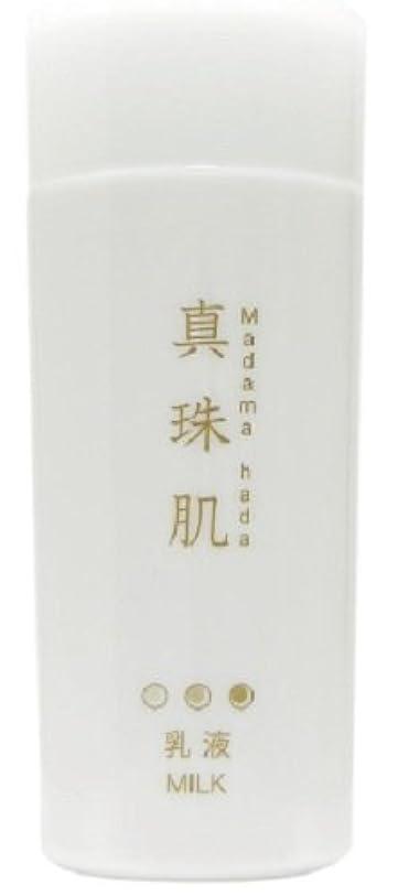多様体ルビー陰気真珠肌(まだまはだ) パールミルク(乳液) 120ml