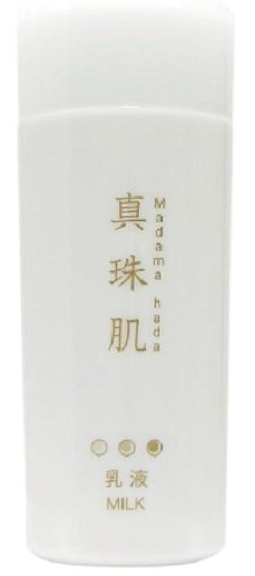 部分的にギャラントリーサーバント真珠肌(まだまはだ) パールミルク(乳液) 120ml