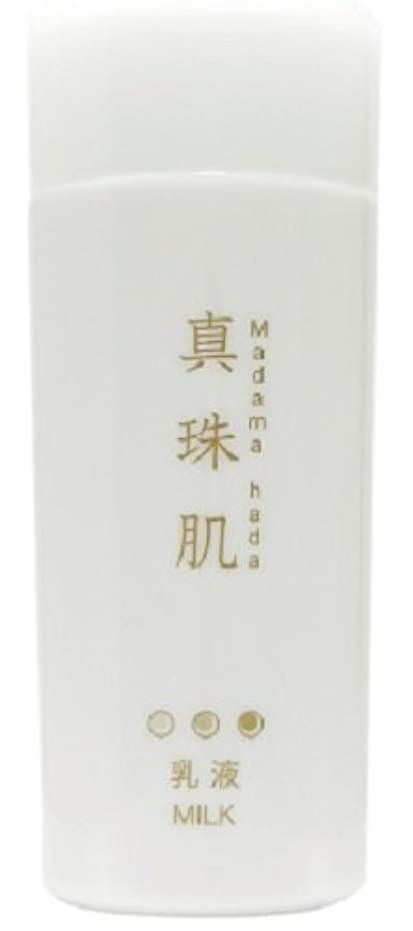 遠いファンブルアンペア真珠肌(まだまはだ) パールミルク(乳液) 120ml