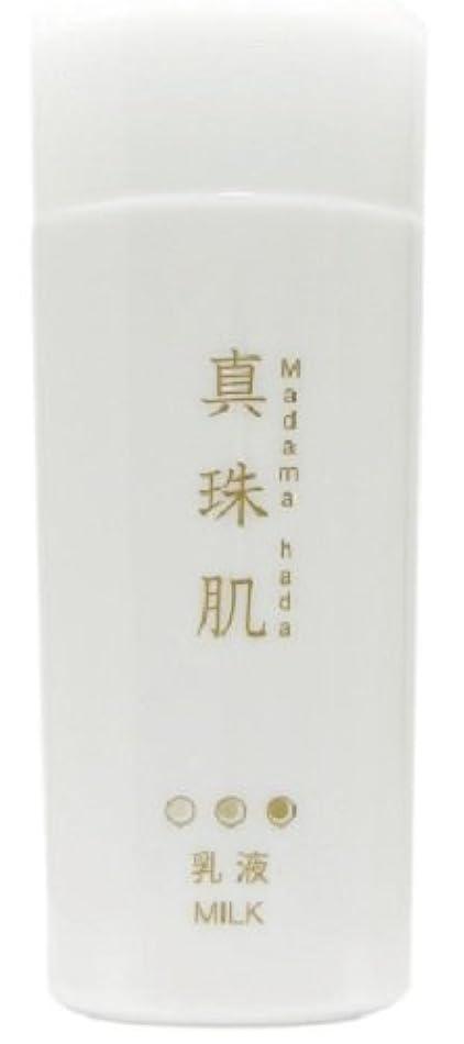 センチメートル支払い商人真珠肌(まだまはだ) パールミルク(乳液) 120ml