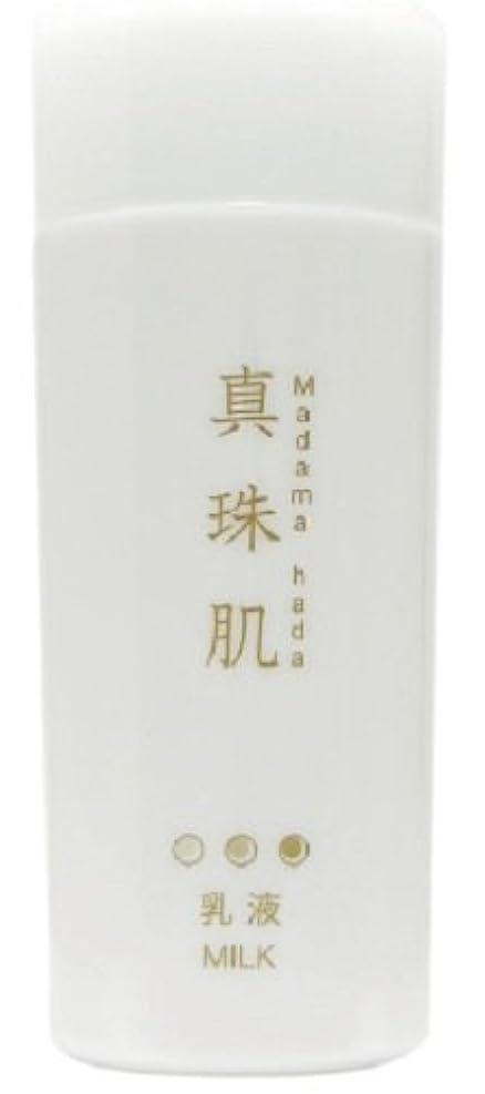 壁お茶書き込み真珠肌(まだまはだ) パールミルク(乳液) 120ml