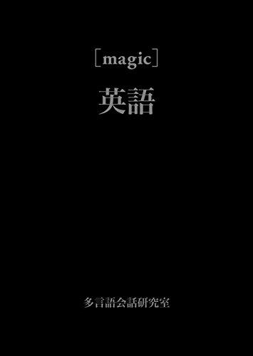 [magic]英語