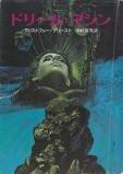 ドリーム・マシン (1979年) (創元推理文庫)