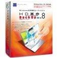HD革命/BackUp Ver.8 Std