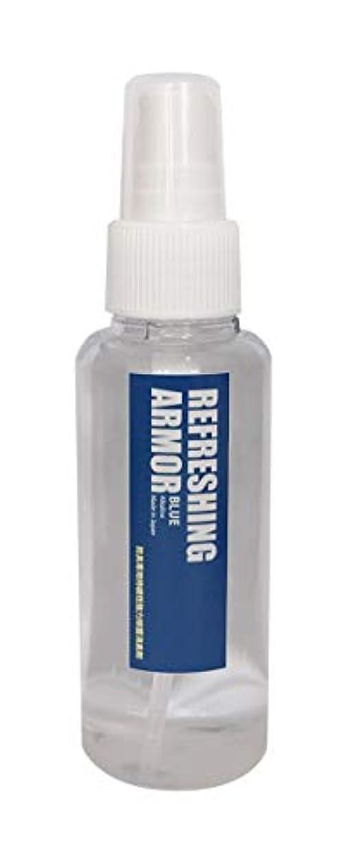なぞらえる旋律的フットボールリフレッシングアーマー BLUE ミニボトル(100ml) 防具専用 持続性除菌消臭剤