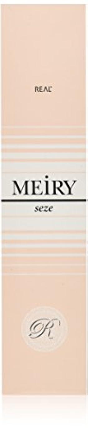 意図アンティークやけどメイリー セゼ(MEiRY seze) ヘアカラー 1剤 90g 4WB