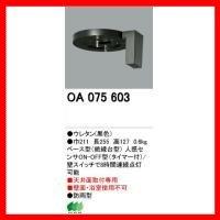 オーデリック OA075603