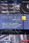 メカニカルキット for 図脳RAPID Ver.2(R15対応)