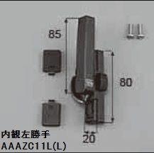 LIXIL部品 窓・サッシ用部品 クレセント アルミサッシ:クレセント(大)[AAAZC11R] ブロンズ 右[AAAZC11R]