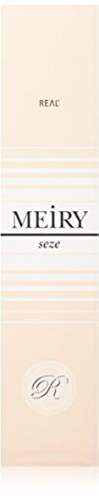 申請中泣く力強いメイリー セゼ(MEiRY seze) ヘアカラー 1剤 90g オレンジ