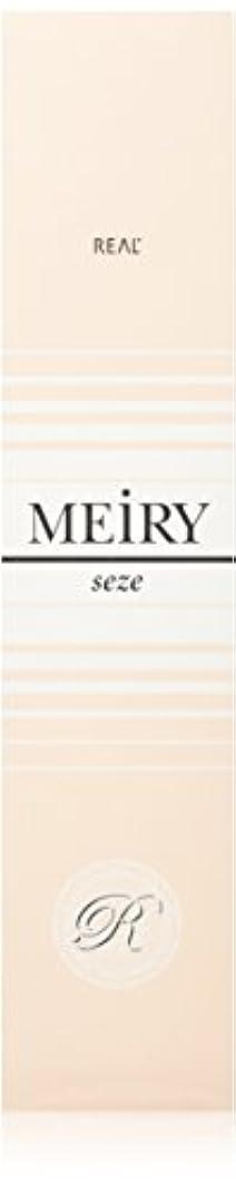 から滴下予算メイリー セゼ(MEiRY seze) ヘアカラー 1剤 90g オレンジ