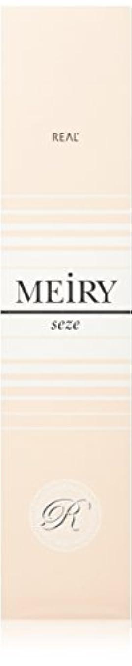 バルーン有能なすり減るメイリー セゼ(MEiRY seze) ヘアカラー 1剤 90g オレンジ