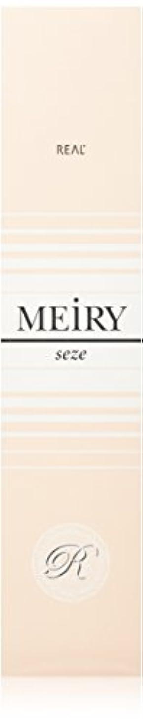 アナログ細い召喚するメイリー セゼ(MEiRY seze) ヘアカラー 1剤 90g オレンジ