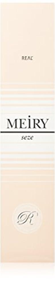 参照一緒勢いメイリー セゼ(MEiRY seze) ヘアカラー 1剤 90g オレンジ