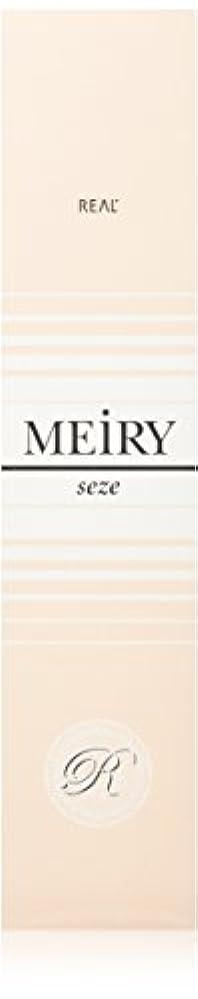 ライム恋人より平らなメイリー セゼ(MEiRY seze) ヘアカラー 1剤 90g オレンジ