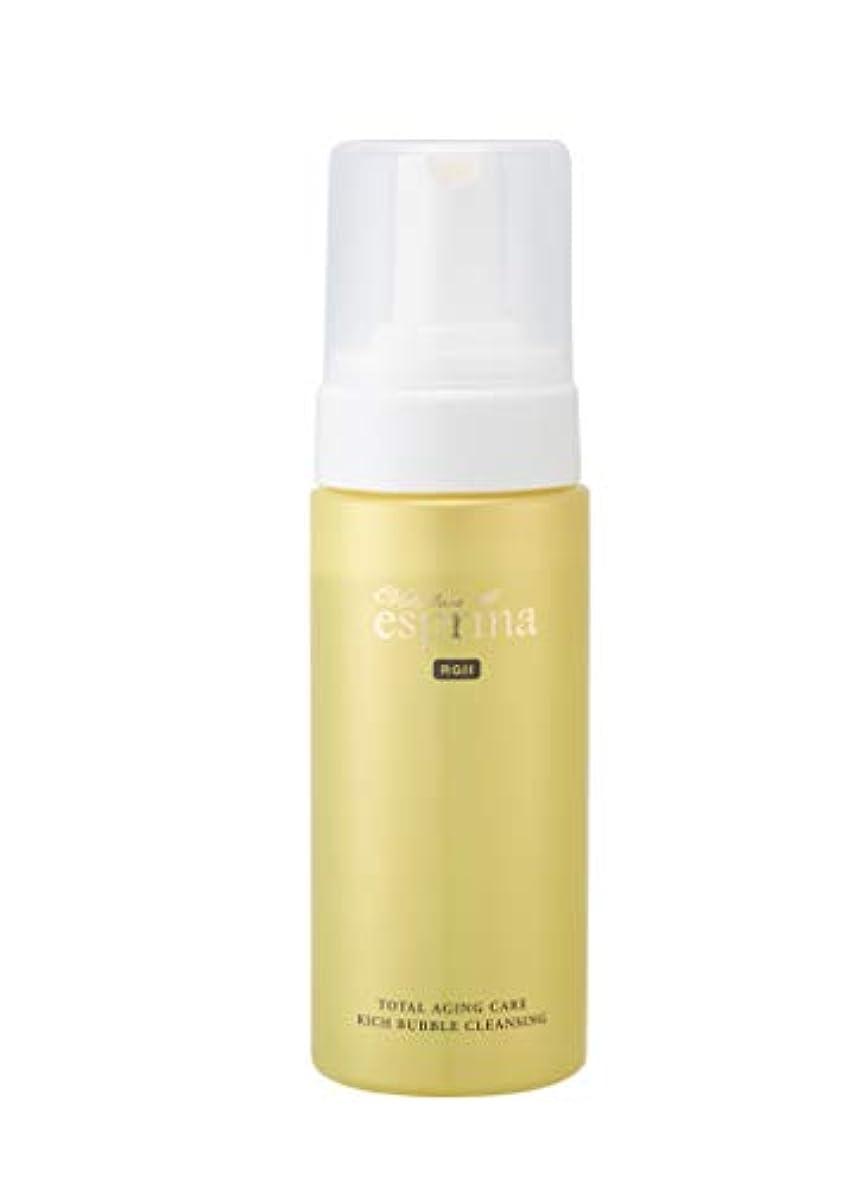 高めるメイト砂利エスプリーナ RG2 トータルエイジングケア 濃密泡 クレンジング 2本セット <ゴールドパッケージ限定版>