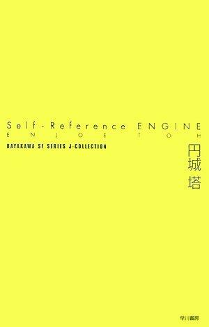 Self‐Reference ENGINE (ハヤカワSFシリーズ・Jコレクション)の詳細を見る