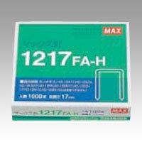 マックス ホッチキス針 12号シリーズ用 1217FA-H